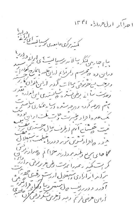 نامه مصدق به سوسیالیست ها ایرانی
