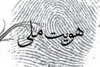 هویت ملی